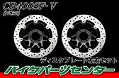 【左右セット】ブレーキディスクローター フロント用 18号 ホンダ CB400SF ハイパーVTEC/スペックII/III NC39 他 バイクパーツセンター