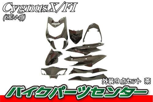 ヤマハ シグナスX FI SE44J 外装カウルセット 9点 茶【外装セ...