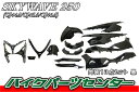 スズキ スカイウェイブ250/TYPE M CJ44A/CJ45A/CJ46A 外装カウルセット13点 黒【ブラック】【SKY WAVE】【スカイウェーブ】【塗...