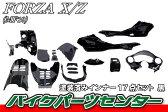 フォルツァ MF10 塗装済みインナーカウル 17点セット 黒 バイクパーツセンター