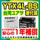 【1年保証長期補償付】◆高品質ユアサバッテリー◆YTX4L-BSKSR110[KL110A]『バイクパーツセンター』