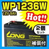 WP1236W 【2個セット】【12V 9Ah】UPS・防災・防犯・システム等多目的バッテリー LONGバッテリー バイクパーツセンター