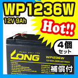 WP1236W  4個セット  12V 9Ah UPS・防災・防犯・システム等多目的バッテリー LONGバッテリー バイクパーツセンター