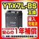 ◆充電済みMFバッテリー◆CTX7L-BSD-トラッカー[KLX250]KLX250[LX250E]スーパーシェルパ[KL250G]『バイクパーツセンター』