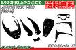 スズキ アドレスV50【CA42A/CA44A】外装8点セット 黒【外装セット】【ブラック】