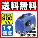 災害時の電力供給源として!携帯発電機(インバーター式、正弦波)SF-1000F赤【900W】【災害時の電力確保に最適!】【小型発電機】【送料無料】