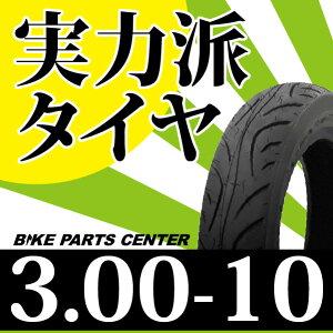 バイクパーツの事ならパーツセンターへ♪5000円以上お買い上げで送料無料『高品質』人気商品 ...