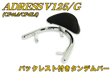 【送料無料】アドレスV125/G【CF46A/4EA】バックレスト付きタンデムバー【アドV】『バイクパーツセンター』