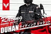 【DUHAN】モーターサイクル ジャケット 黒【オールシーズン】【XLサイズ】【ドゥーハン】【プロテクター付】【インナーパッド】【インナー着脱式】 バイクパーツセンター duhan