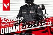 モーターサイクル ジャケット シーズン ドゥーハン プロテクター インナー センター