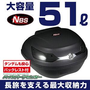 リアボックス 黒【51L】ブラッ...
