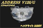 スズキ アドレスV125【CF46A】ヘッドライトAssy