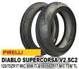 【ピレリ】ディアブロ スーパーコルサ SC2 V2 120/70 ZR17&180/55 ZR17【前後タイヤセット】【SUPERCORSA】【PIRELLI】【DIABLO】【レース用】