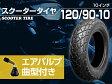 【NBS】120/90-10 54J T/L【バイク】【オートバイ】【タイヤ】【高品質】&【エアバルブ曲型1個付き】