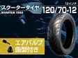 【NBS】120/70-12 56J T/L【バイク】【オートバイ】【タイヤ】【高品質】&【エアバルブ曲型1個付き】