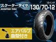 【NBS】130/70-12 4PR T/L【バイク】【オートバイ】【タイヤ】【高品質】&【エアバルブ曲型1個付き】