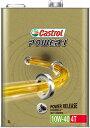 カストロール POWER1 4T 10W-40 4L 4サイクルオイル エンジンオイル