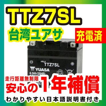TTZ7S【互換:YTZ7S】ジェベル250XC[SJ45A]ズーマー【1年保証】高品質YUASAバッテリー『バイクパーツセンター』