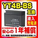 NBS【CT4B-5】【液入り】【1年保証】密閉型 MFバッ...