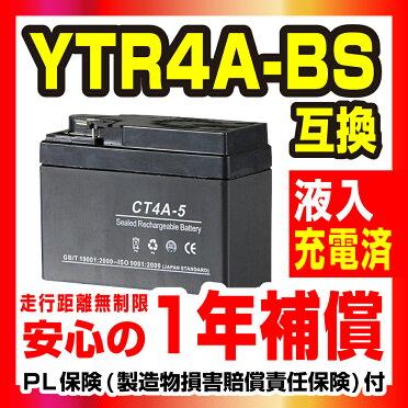 ◆1年保証付き◆MFバッテリーCT4A-5モンキー/モンキーBAJA[Z50J]ゴリラ[Z50J]MonkeyGorilla『バイクパーツセンター』