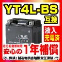 NBS CT4L-BS  液入り  1年保証 密閉型 MFバ...
