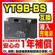 バイクバッテリーCT9B-4【1年保証】YUASA互換グランドマジェスティ250/400【SG15J/SH04J】『バイクパーツセンター』