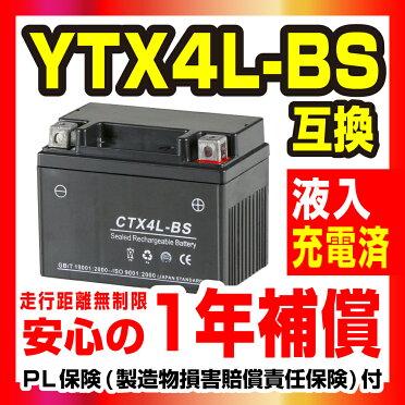 ★12ヶ月保証★ジェルバッテリーCTX4L-BSレッツ4[CA41A/45A]アドレスV50[CA42A/44A]『バイクパーツセンター』