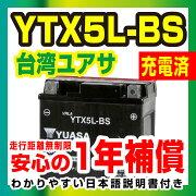 バッテリー メンテナンス オートバイ 古河電池 新神戸電機 センター