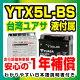 【1年保証長期補償付】◆高品質ユアサバッテリー◆YTX5L-BSジェベル250XC[SJ45A]DR250R[SJ45A]『バイクパーツセンター』