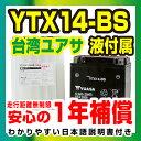 台湾ユアサ YTX14-BS【液別】◆DTX14-BS GTX14-BS FTX14-BS 14BS 互換◆【1年保証】密閉型 MFバッテリー メンテナンスフリー バイク バッテリー オートバイ GSYUASA 日本電池 古河電池 新神戸電機 HITACHI バイクパーツセンター