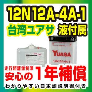 台湾ユアサ 12N12A-4A-1