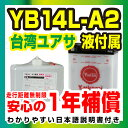 台湾ユアサ YB14L-A2【液別】◆GM14Z-3A FB14L-A2 BX14-3A 互換◆【1年保証】開放型 バイク バッテリー オートバイ GSYUASA 日本電池 古河電池 新神戸電機 HITACHI バイクパーツセンター