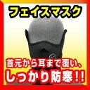 ☆冬物処分セール☆防寒用 フェイスマスク 50cmx25cm 黒/ブラック バイクパーツセンター
