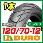 DURO120/70-1251JHF-912AT/L『バイクパーツセンター』