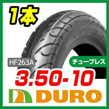DUROタイヤ3.50-1051JHF263AT/L1本リード【350-10】『バイクパーツセンター』
