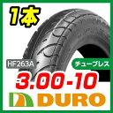 【DURO】3.00-10【HF263A】【バイク】【オートバイ】【タイヤ】【高品質】【ダンロップ】【OEM】【デューロ】 バイクパーツセンター