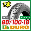 【DURO】80/100-10【HF261】【バイク】【オートバイ】【タイヤ】【高品質】【ダンロップ】【OEM】【デューロ】 バイクパーツセンター
