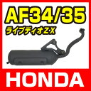 ホンダ ライブディオ AF34/AF35 マフラー 規制前 ...