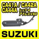 スズキ レッツ4 CA41A/CA45A/CA46A 対応 ...