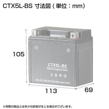 新品CTX5L-BSグランドアクシスアドレスV100ストリートマジック110【YTX5L-BSGTX5L-BSFTX5L-BSDTX5L-BS互換】『バイクパーツセンター』