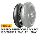 ピレリ ディアブロ スーパーコルサ SC1 V3 120/70 ZR 17 M/C 58W TL 3309100  フロントタイヤ  SUPERCORSA  PIRELLI  DIABLO  バイクパーツセンター