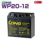 UPS、防災・防犯システム等多目的バッテリーWP20-12【12V20Ah】『バイクパーツセンター』