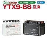 NBS CTX9-BS  液別  1年保証 密閉型 MFバッテリー メンテナンスフリー バイク用 オートバイ GTX9-BS  FTX9-BS  9BS  互換 GSYUASA 日本電池 古河電池 新神戸電機 HITACHI  バイクパーツセンター