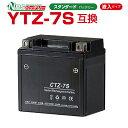 NBS CTZ7S  液入り  1年保証 密閉型 MFバッテリー メンテナンスフリー バイク用 オートバイ YTZ7S/YTZ6  FTZ5L-BS/FTZ7S  互換  GSYUASA 日本電池 古河電池 新神戸電機 HITACHI バイクパーツセンター・・・