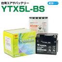 台湾ユアサ YTX5L-BS 液別  GTX5L-BS FTX5L-BS KTX5L-BS DTX5L-BS 互換  1年保証 密閉型 MFバッテリー メンテナンスフリー バイク バッテリー オートバイ GSYUASA 日本電池 古河電池 新神戸電機 HITACHI ユアサ バイクパーツセンター・・・