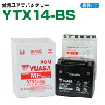 【1年保証長期補償付】◆高品質YUASAバッテリー◆14-BSZRX1100[ZRT10C/D]ZX-12R[ZXT20A]GPZ1100[ZXT10E/F]『バイクパーツセンター』