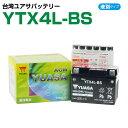 台湾ユアサ YTX4L-BS 液別  GTH4L-BS FT...
