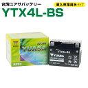 台湾ユアサ YTX4L-BS 液入り充電済  GTH4L-B...