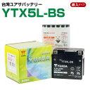 台湾ユアサ YTX5L-BS 液入り充電済  GTX5L-B...