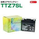 台湾ユアサ TTZ7SL 液入り充電済  STZ7S YTZ7S YTZ6 GT5-3 GT6B-3 FTZ7S FTZ5L-BS 互換  1年保証 密閉型 MFバッテリー メンテナンスフリー バイク バッテリー オートバイ GSYUASA 日本電池 古河電池 新神戸電機 HITACHI バイクパーツセンター・・・